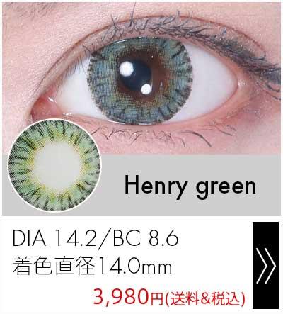 ヘンリーグリーン