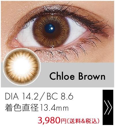 クロエブラウン14.2mm