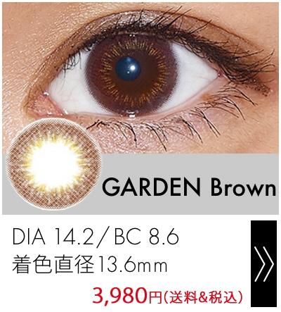 ガーデンブラウン14.2mm