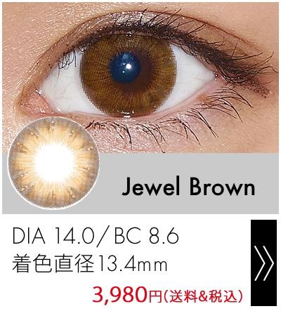 ジュエルブラウン14.0mm