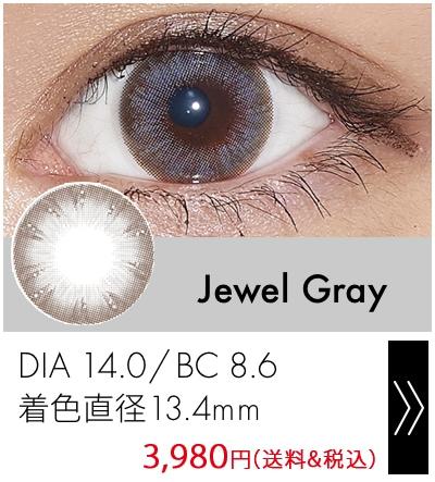ジュエルグレー14.0mm