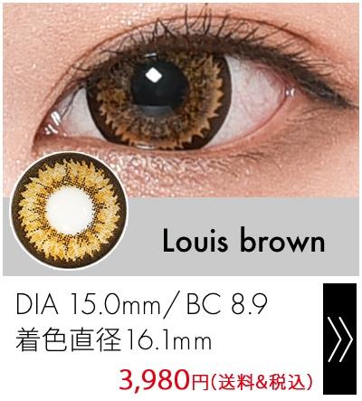 ルイスブラウン15.0mm