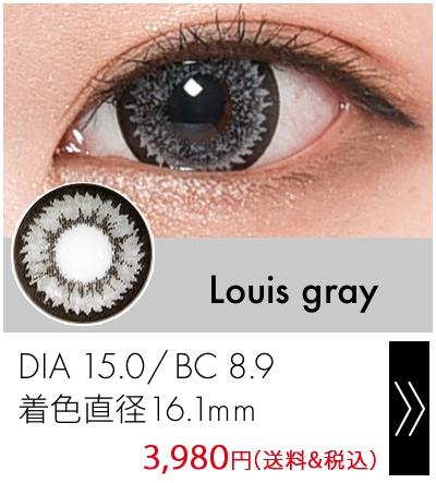 ルイスグレー15.0mm
