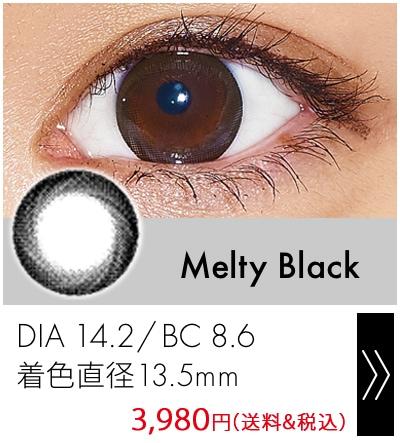メルティブラック14.2mm