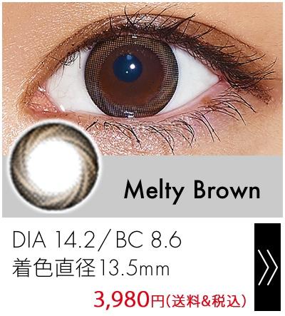 メルティブラウン14.2mm
