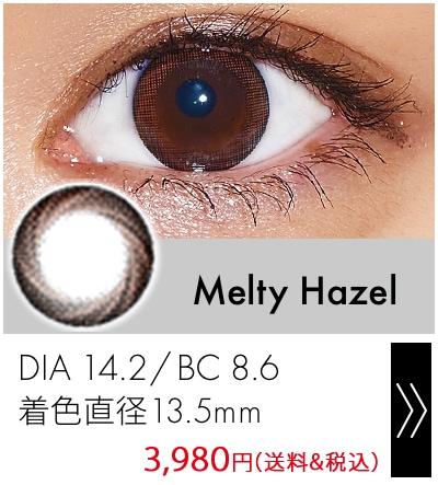 メルティヘーゼル14.2mm