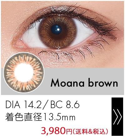 モアナブラウン14.2mm
