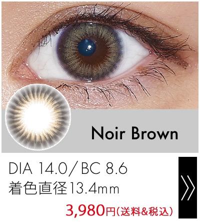 ノワールブラウン14.0mm
