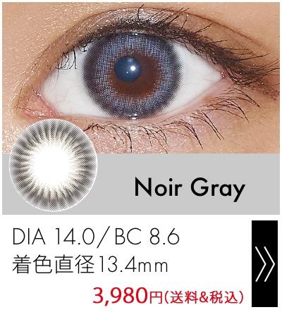 ノワールグレー14.0mm
