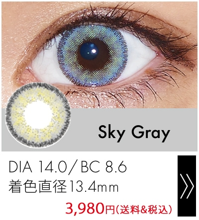 スカイグレー14.0mm