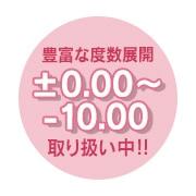 豊富な度数展開±0.00〜−10.00取り扱い中