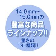 14.0mm〜15.0mmの豊富な商品ラインナップ!驚きの191種類