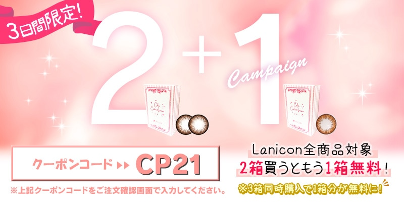2+1キャンペーン