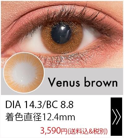ヴィーナスブラウン14.0mm