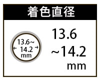 着色直径13.6〜14.2mm