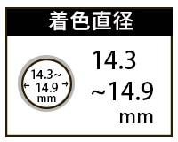 着色直径14.3〜14.9mm