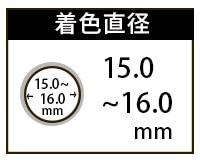 着色直径15.0〜16.0mm