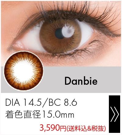 ダンビーブラウン14.5mm