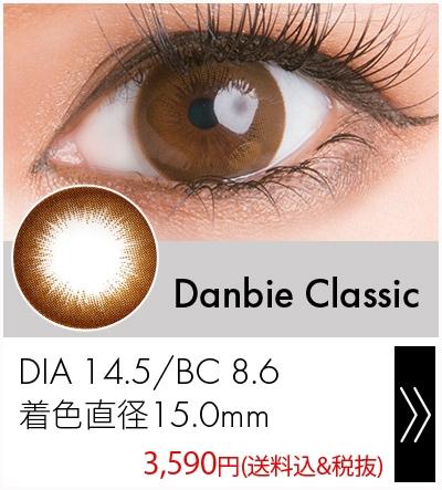 ダンビークラシックブラウン14.5mm