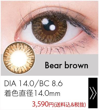 ベアブラウン14.0mm