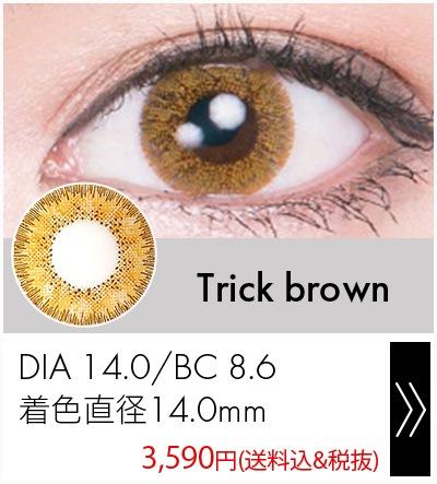 トリックブラウン14.0mm