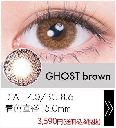 ゴーストブラウン14.0mm