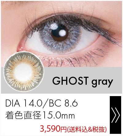 ゴーストグレー14.0mm
