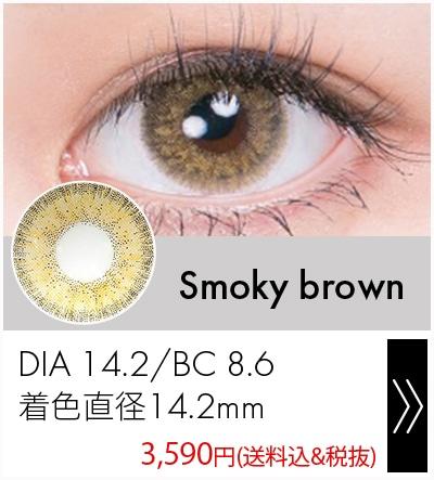 スモーキーブラウン14.2mm