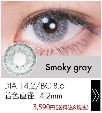 スモーキーグレー14.2mm