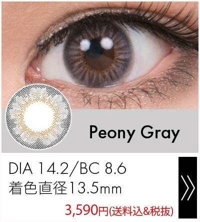ピオニーグレー14.2mm