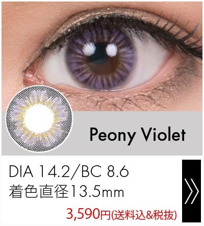 ピオニーバイオレット14.2mm