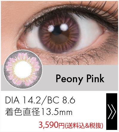 ピオニーピンク14.2mm