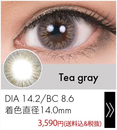 ティーグレー14.2mm