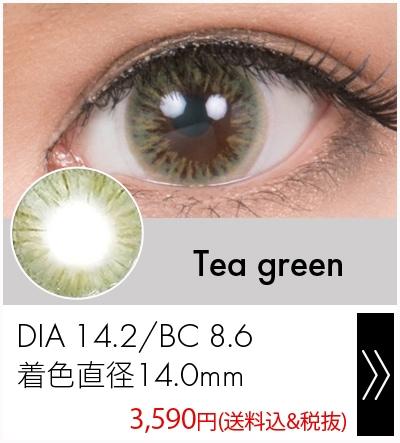 ティーグリーン14.2mm