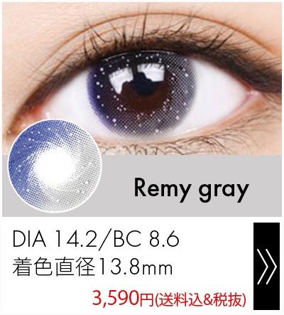 レミーグレー14.2mm