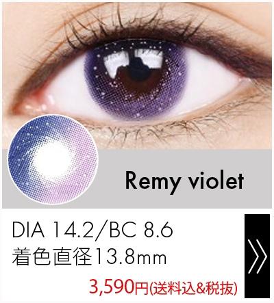 レミーバイオレット14.2mm