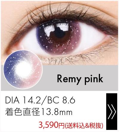 レミーピンク14.2mm