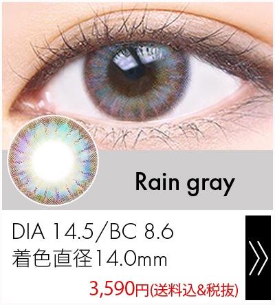 レイングレー14.5mm