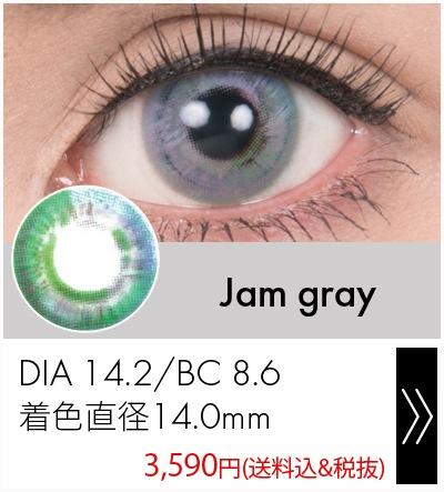 ジャムグレー14.2mm