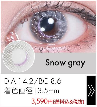 スノーグレー14.2mm
