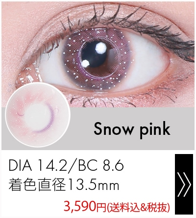 スノーピンク14.2mm
