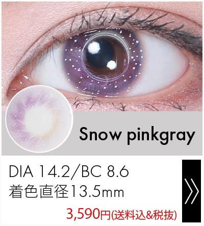 スノーピンクグレー14.2mm