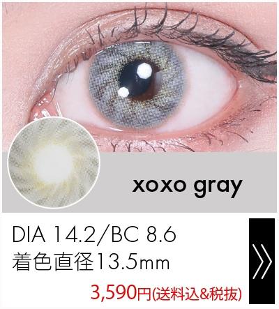 エックスオーグレー14.2mm