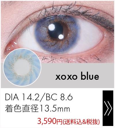エックスオーブルー14.2mm