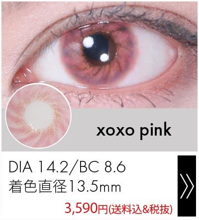 エックスオーピンク14.2mm