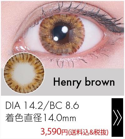 ヘンリーブラウン14.2mm