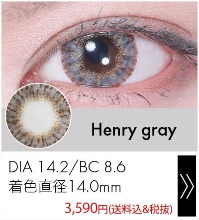 ヘンリーグレー14.2mm