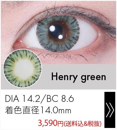 ヘンリーグリーン14.2mm