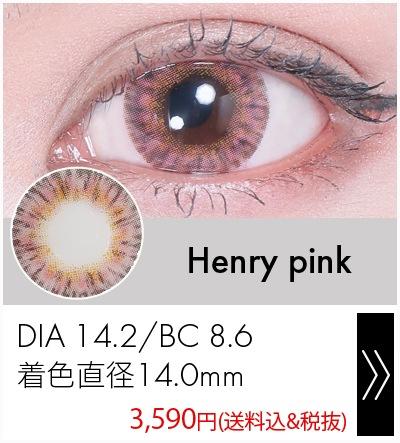 ヘンリーピンク14.2mm