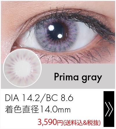 プリマグレー14.2mm